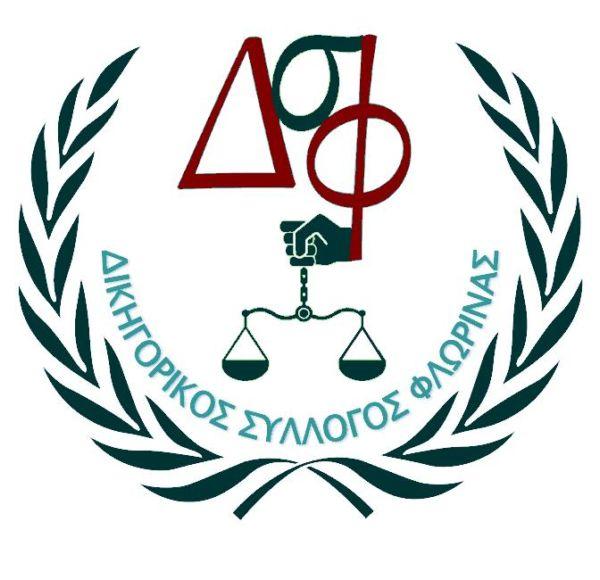 Αποτέλεσμα εικόνας για Δικηγορικός Σύλλογος Φλώρινας